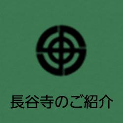 長谷寺のご紹介