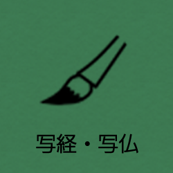写経・写仏