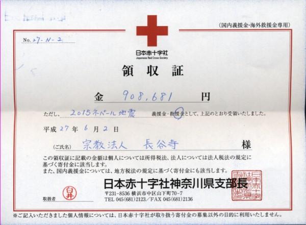 ネパール地震救援金