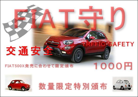 【完売しました】FIAT500X・長谷観音コラボお守り