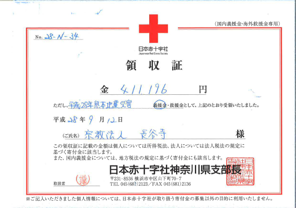 160912熊本義援金