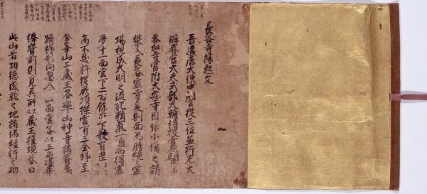 鎌倉市指定文化財 長谷寺縁起文 嘉慶2年(1388)