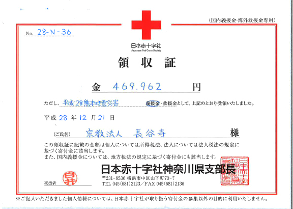 平成28年12月熊本義援金