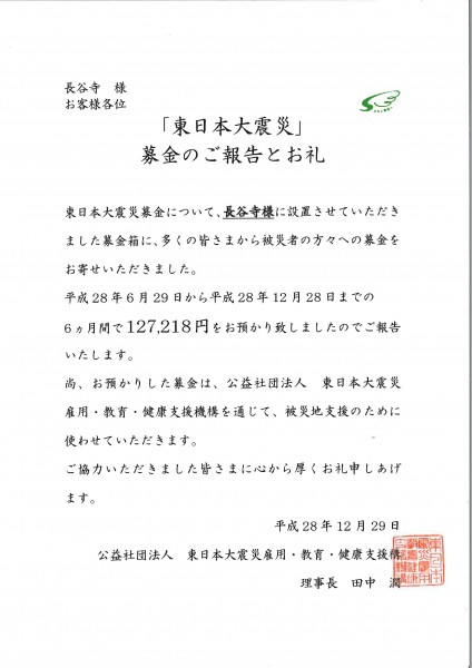 170126東日本大震災義援金