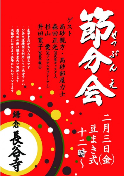 平成29年節分会ポスターJPEG