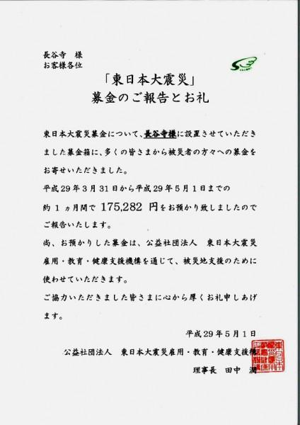 東日本義援金のコピー