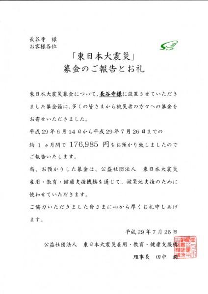 東日本大震災募金