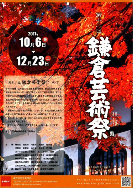 第十二回鎌倉芸術祭[終了しました]