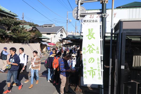 第32回鎌倉長谷の市