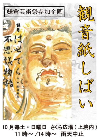 第十五回鎌倉芸術祭のご案内
