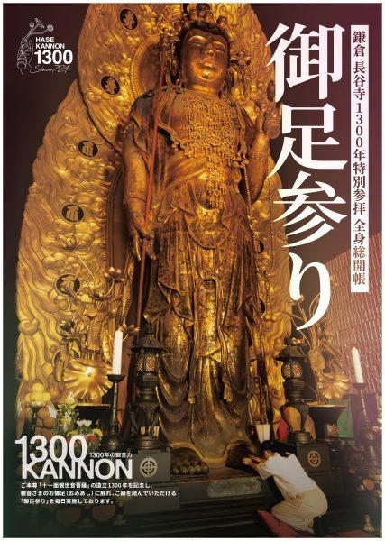 本尊造立1300年記念事業開始