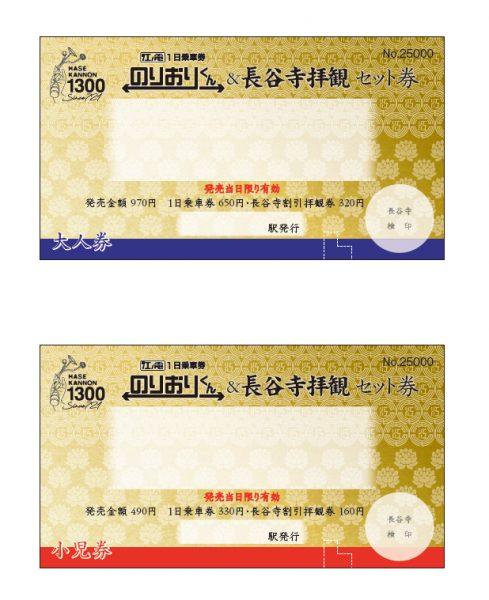 江ノ電×長谷寺コラボ企画